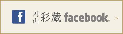 円山彩蔵フェイスブック