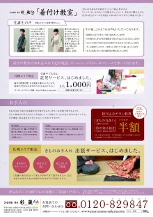 sakura_leaflet_00