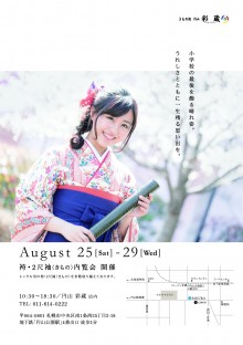 sakura_hakama_omote