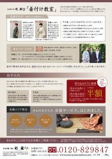 sakura_leaflet2018a_07_OL_u